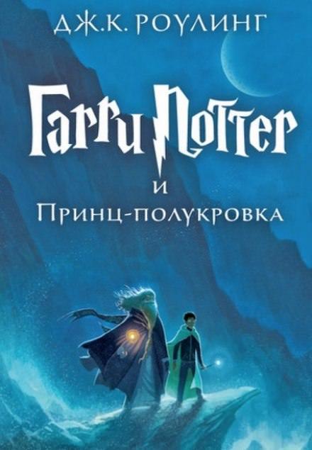 Джоан Роулинг - Гарри Поттер и Принц-Полукровка » Онлайн ...