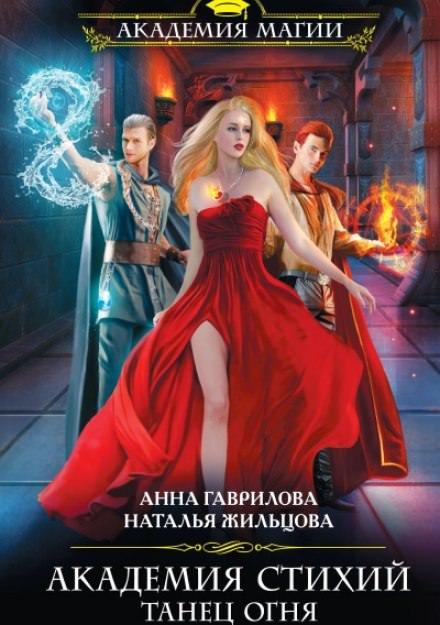 Ставка на ведьму - Наталья Жильцова бесплатные аудиокниги слушать онлайн.Полные версии в библиотеке