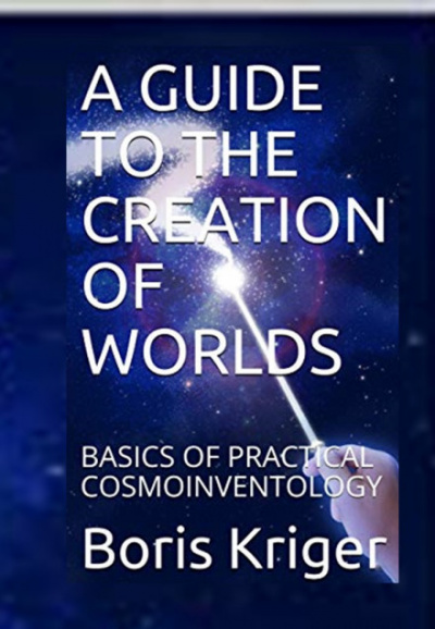 A GUIDE TO THE CREATION OF WORLDS - Борис Кригер