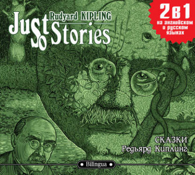 Just so Stories / Сказки - Редьярд Киплинг